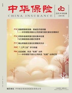 《中华保险》2015年第五期