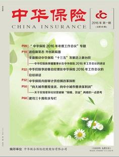 《中华保险》2016年第一期