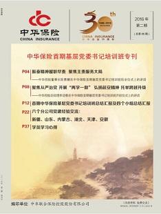 《中华保险》2016年第二期